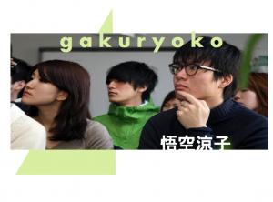 Gakuryoko